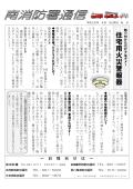 住 宅 用 火 災 警 報 器 - 京都市